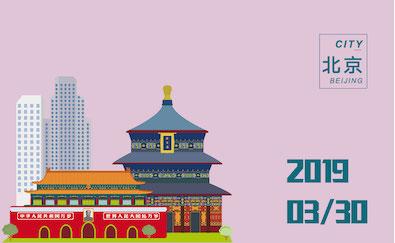 2019中国高校百英里接力【北京站】